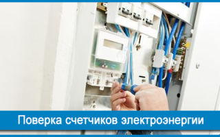 Как происходит поверка электросчётчиков?