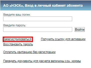 Регистрация личного кабинета НЭСК