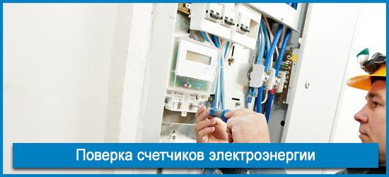 поверка электросчётчиков